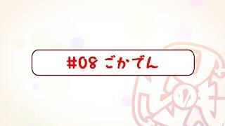 『刀使ノ巫女 刻みし一閃の燈火』宣伝マンガ「とじのとも」#08 ごかでん<ボイス付き>