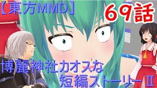 【東方MMD】博麗神社カオスな短編ストーリーⅡ69話