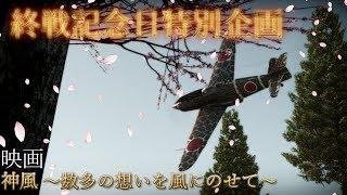 終戦記念日特別企画 War thunder映画 「 神風 ~数多の想いを風にのせて~」