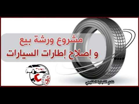 6aa07f91c548d مشروع صغير ناجح .. مشروع ورشة بيع و إصلاح إطارات السيارات في السعودية