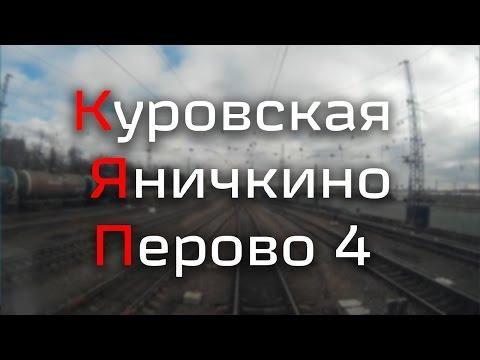 Куровская - Яничкино 60FPS