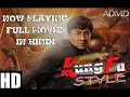 Kung Fu Style (2017) Full Movie In Hindi   Jackie Chan   New Action-Adventure Comedy Film   ADMD