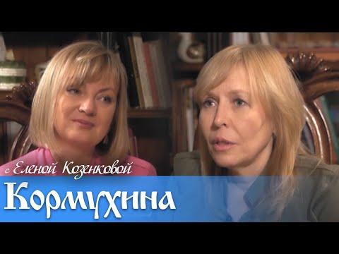 Ольга Кормухина - Я падаю в небо,  Крымская весна и кукушка     Верую. Козенкова Елена