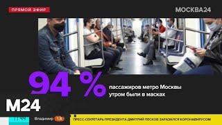 Более 90% пассажиров московского метро использовали маски утром 12 мая - Москва 24