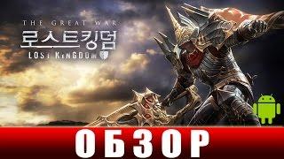Lost Kingdom - Мобильная ММОРПГ на Android