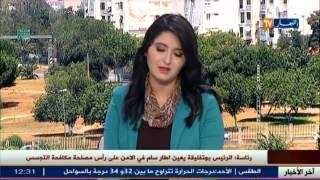 هام: رئيس الجمهورية ينهي مهام اللواء بن داود مدير مكافحة التجسس