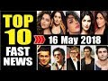 Latest Entertainment News From Bollywood | 16 May 2018