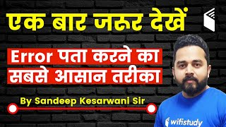 For All Exams | English by Sandeep Kesarwani Sir | How to Find Error