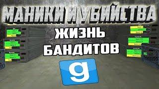 ФАРМИМ НА МАНИКАХ И РЕЙДИМ | Garry's mod [Гаррис мод] - Dark Rp