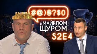 #@)₴?$0 з Майклом Щуром #4 (2 сезон) with eng subs