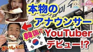 韓国の激旨スイーツ店で青山高治アナウンサーがYouTubeデビューしました【RCCテレビ・イマなまっ!】