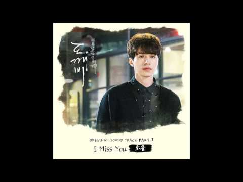 Cover Lagu 도깨비 Ost Part7 소유 Soyou - I Miss You