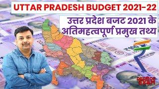 UP Budget 2021    Uttar Pradesh Budget 2021    उत्तर प्रदेश बजट 2021-22    उत्तर प्रदेश आर्थिकी 2021