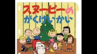 "[PICO] スヌーピーのがくげいかい   ""Snoopy no Gakugeikai"" for Sega Pico"