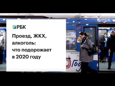 Проезд, ЖКХ, алкоголь: что подорожает в 2020 году