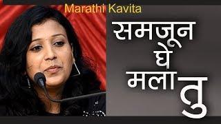 समजून घे मला तू  | Marathi Prem Kavita | Aathwan | Marathi Virah Kavita by Vijaya Gaikwad