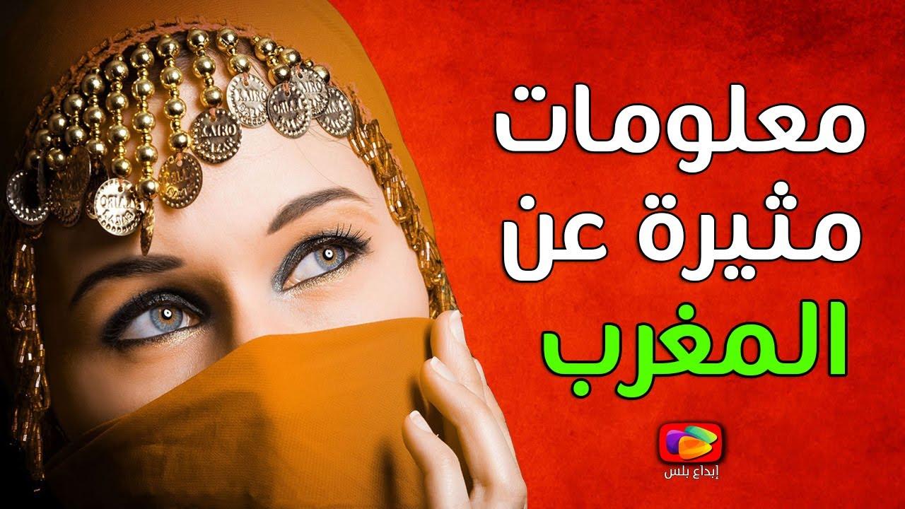 20 معلومة مثيرة عن دولة المغرب يجهلها معظم العرب .. آخر 5 معلومات ستصدمك !