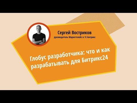 Что и как разрабатывать для Битрикс24? Сергей Востриков