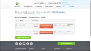 Подключение тарифа на A5.ru