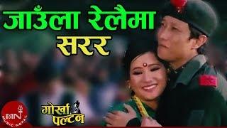 Jaula Relaima Sarara | Gorkha Paltan | Prasant Tamang & Anju Panta | Nepali Movie Song