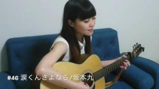 須田蘭子YouTubeチャンネル第46弾! 『涙くんさよなら』です♪ 私にとっ...