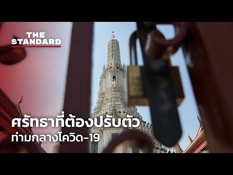สำรวจกรุงเทพฯ ย่านวัดอรุณฯ-ศาลหลักเมือง ความศรัทธาที่ต้องปรับตัวรับโควิด-19
