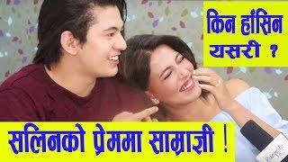 Ramailo छ with Utsav Rasaili || सलिनको प्रेममा साम्रागी ! किन हाँसिन यसरि ?