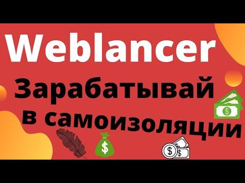 Weblancer -  Зарабатывай деньги в самоизоляции дома