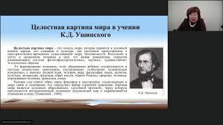 Андреевская Е.Г. Картина мира: ФГОС ДО «Познавательное развитие»