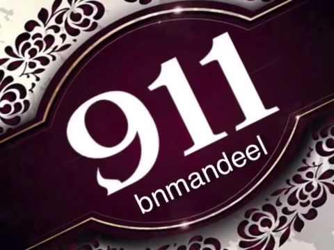 شيلة بني خالد خوالد ما نحسب حساب الخطر 911