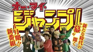 【ドラマ24】第50弾特別企画 オー・マイ・ジャンプ! ~少年ジャンプが...