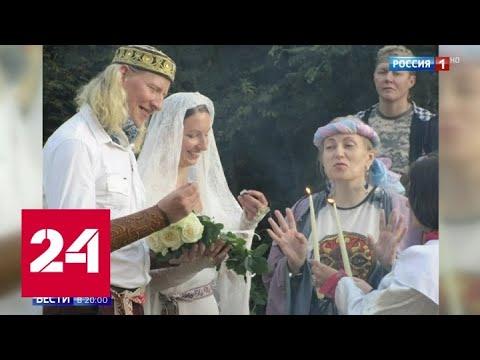 Эзотерики-аферисты обезврежены в Петербурге - Россия 24