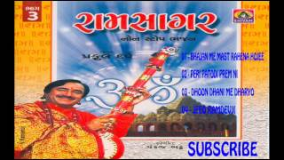Ramsagar 3 | Nonstop Bhajan | Praful Dave | Jukebox Part-1