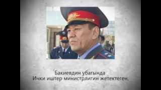 """Кыргызстан, знай своих """"героев"""" в лицо!"""