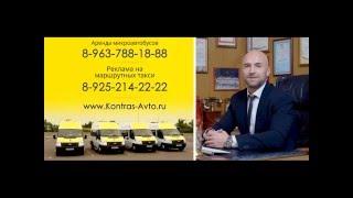 Компания Контраст-авто предлагаета аренду автобусов а также рекламу на транспорте.(, 2016-03-17T08:38:34.000Z)