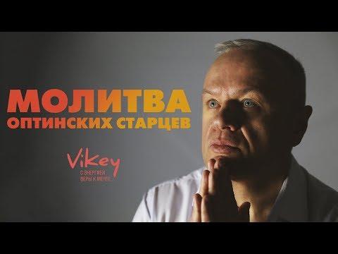 Молитва Оптинских старцев в исполнении Виктора Корженевского