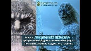 маска Ледяного ходока из Игры престолов-как сделать силиконовую форму и отлить маску