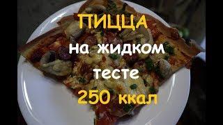 Пицца на жидком тесте / Лучший быстрый рецепт вкусной пиццы с колбасой и грибами