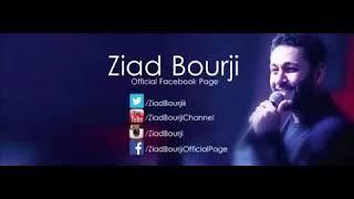 Ziad bourji 2017 bhebak ma3i khalik - بحبك معي خليك - زياد برجي