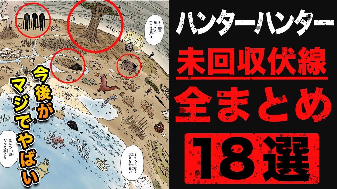 【ハンターハンター考察】2020年最新版!現在も未回収の伏線・謎全まとめ18選!!
