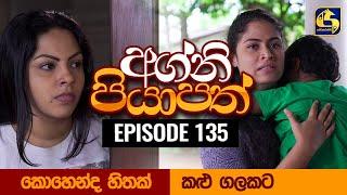 Agni Piyapath Episode 135 || අග්නි පියාපත්  ||  16th February 2021 Thumbnail