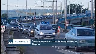 Починається ремонт Аспаруховия міст у Варні