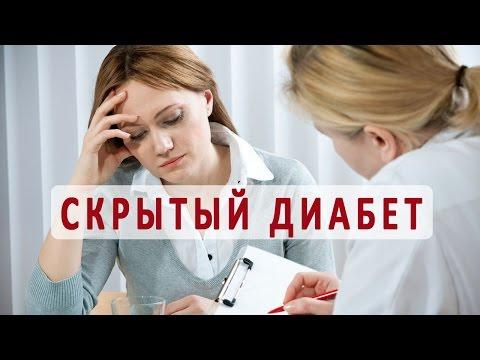 Как определить и лечить скрытый (латентный) сахарный диабет | некомпенсированный | инсулинотерапия | метаболический | осложнения | гликемия | уровень | синдром | диабета | сахара | диабет