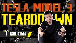 Eng Subs丨Tesla Model 3 Teardown! What's inside the Tesla?