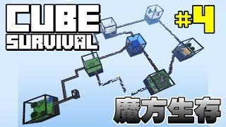 [BCA] Cube survival:魔方生存 #4 - 黑咖啡 - Minecraft