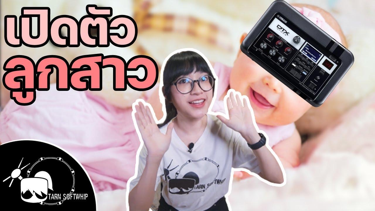 UNBOX ลูกสาวนัมเบอร์ทูของตาล (Yamaha DTX6K3-X)