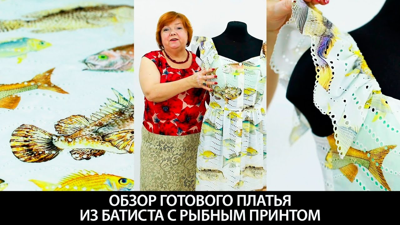 1ea24ed1ea0 Модель платья из хлопка по системе 10 мерок с рыбным принтом Обзор летнего  сарафана на пуговицах