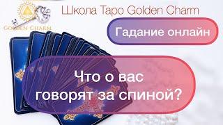 ЧТО О ВАС ГОВОРЯТ ЗА СПИНОЙ?  ОНЛАЙН ГАДАНИЕ/ Школа Таро Golden Charm