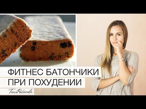 Рубрика: Десерты для похудения. Диетические рационы.