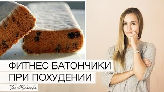 Фитнес батончики и шоколадки при похудении ☆